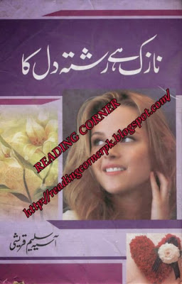 Nazak hai rishta dil ka novel by Asia Saleem Qureshi.