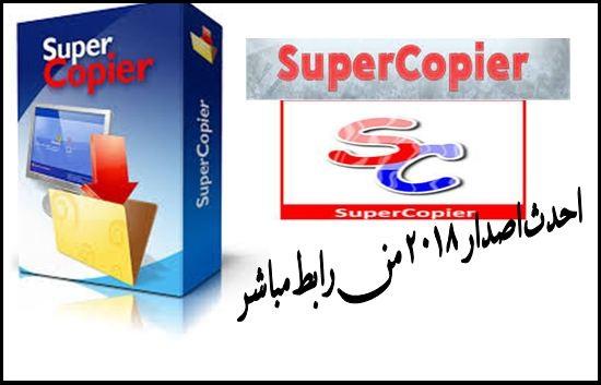 افضل برنامج لتسريع نقل ونسخ الملفات Supercopier 2019