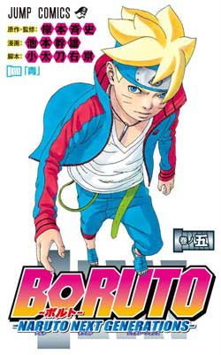 Ver Descargar Boruto: Naruto Next Generations Manga Tomo 05