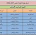 جدول امتحانات الصف السادس الإبتدائى محافظة الإسكندرية ترم ثانى2018