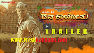 Dana Kayonu Kannada Movie Official Trailer Download