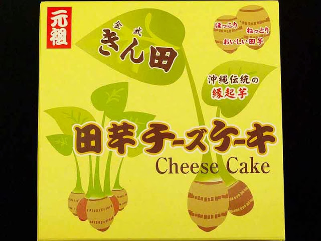 cheesecake in box with Japanese writing