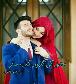 Ishq Ki Galiyon Ke Musafir Episode 12 By Wajeeha Bukhari Pdf Free Download