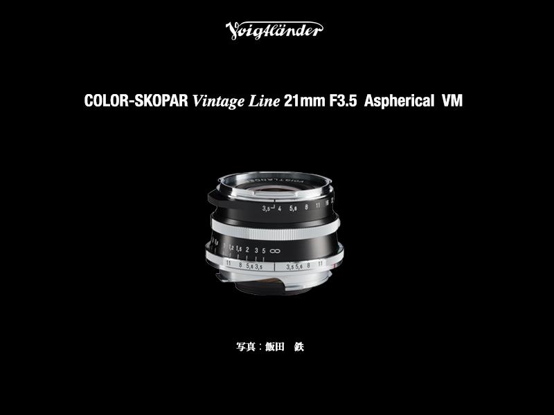 Voigtländer Color-Skopar 21mm f/3.5 Aspherical VM