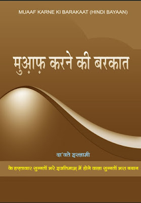 Download: Maaf krny ki Barakat pdf in Hindi