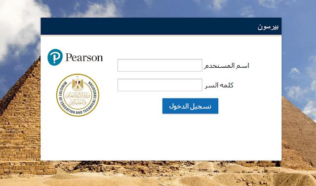 موقع الدخول لامتحان اولى ثانوي الالكتروني /assessment.ekb.eg