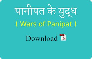 पानीपत के युद्ध ( Wars of Panipat )