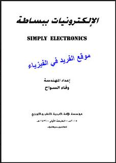 تحميل كتاب الإلكترونيات ببساطة pdf ، كتب ومراجع إلكترونيات ، برابط تحميل مباشر مجانا