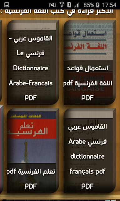 تحميل مجموعة كبيرة من كتب تعلم اللغة الفرنسية pdf