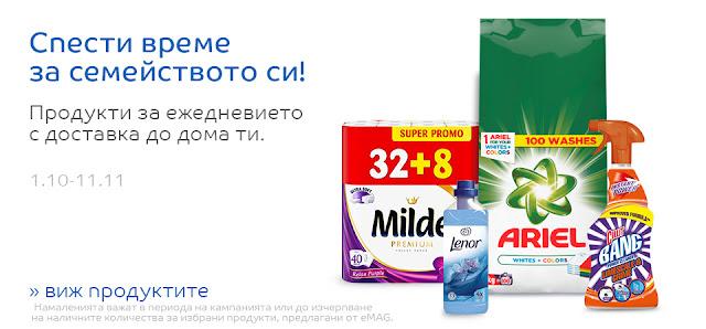 купи онлайн продукти за ежедневието емаг