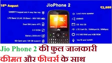 Jio Phone 2 full Specification and Price,jio phone 2,new Jio phone 2 Price,Maansoon Hangama offer