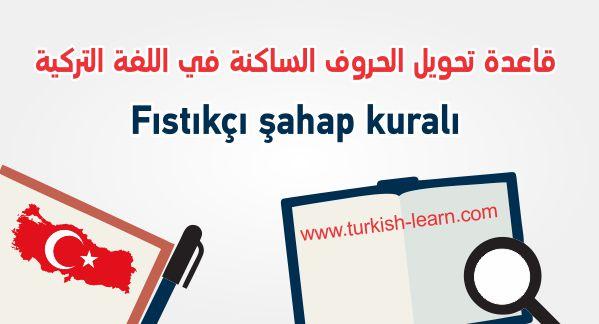 قاعدة تحويل الحروف الساكنة في اللغة التركية