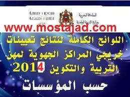 النتائج النهائية لتعيين خريجي المراكز الجهوية لسنة 2014 بالمؤسسات