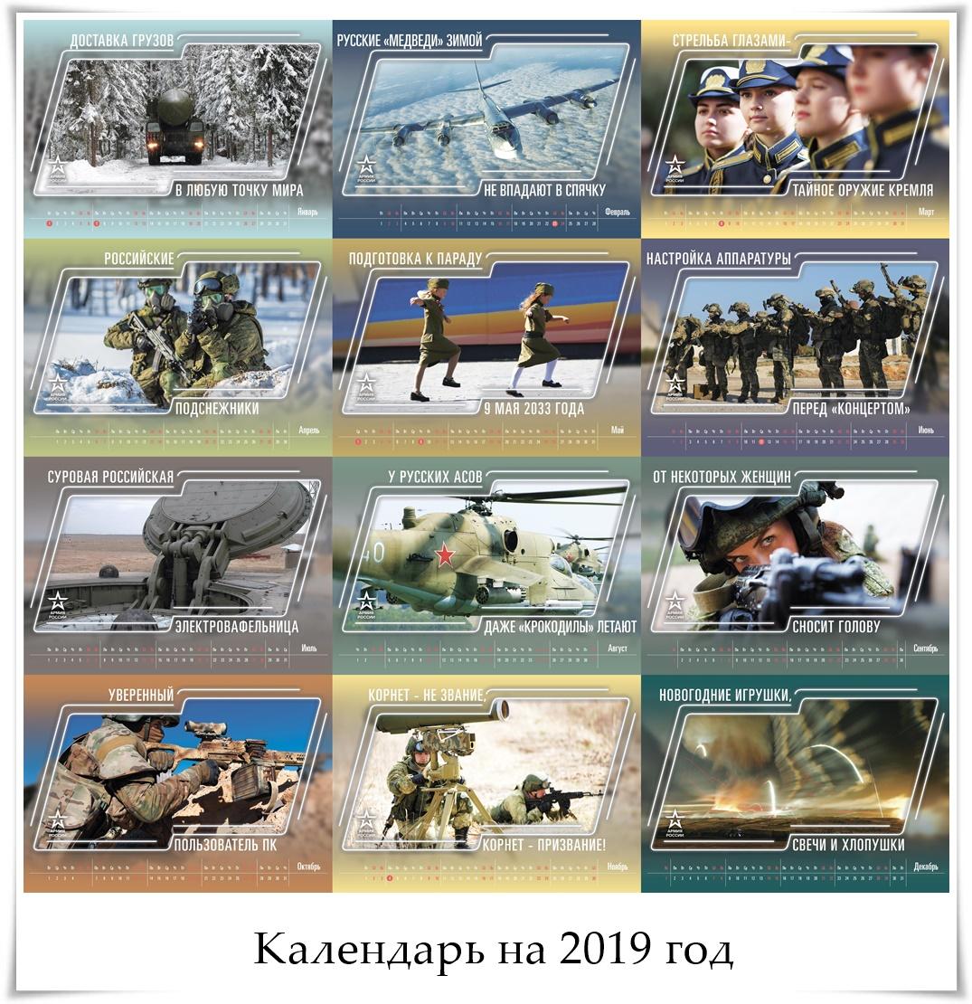 Календарь на 2019 год от Министерства обороны РФ