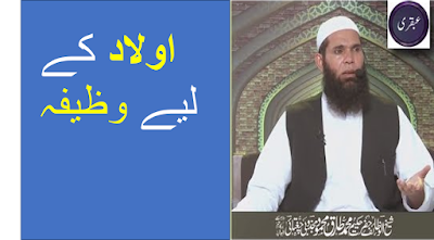 Aulad Ky Liya Wazifa Ubqari Wazaif Hakeem Tariq Mehmood