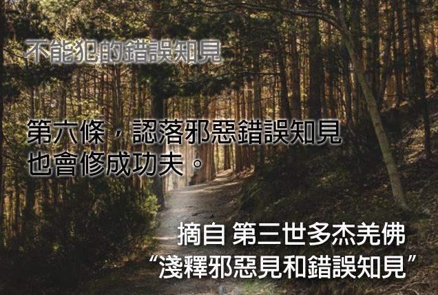 第三世多杰羌佛說法「淺釋邪惡見和錯誤知見」 之 不能犯的錯誤知見 - 第六條