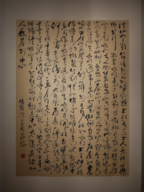 Chinese Calligraphy: Excerpt from Thoreau's A Week on the Concord and Merrimack Rivers (2012) by Michael Cherney