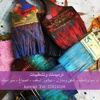 ترميمات عامة في الكويت - اتصل الآن هاتف 22624166