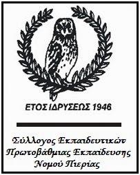 Ψήφισμα συμπαράστασης σε Π. Βαϊνά και Γ.Χρόνη. Σύλλογος Εκπαιδευτικών Πρωτοβάθμιας Εκπαίδευσης Πιερίας.