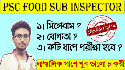 WB PSC Food Sub-Inspector Exam Syllabus 2018