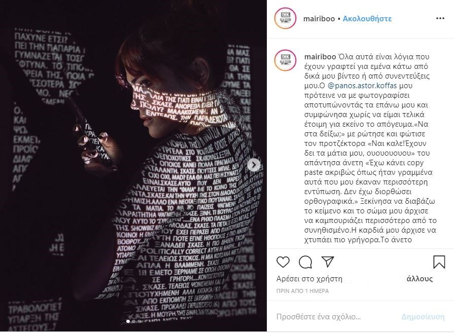 Μαίρη Συνατσάκη: Η συγκλονιστική φωτογράφιση και το μήνυμα ...