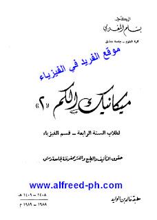 كتاب ميكانيكا الكم 2 pdf د. بسام المغربي ، كتب فيزياء