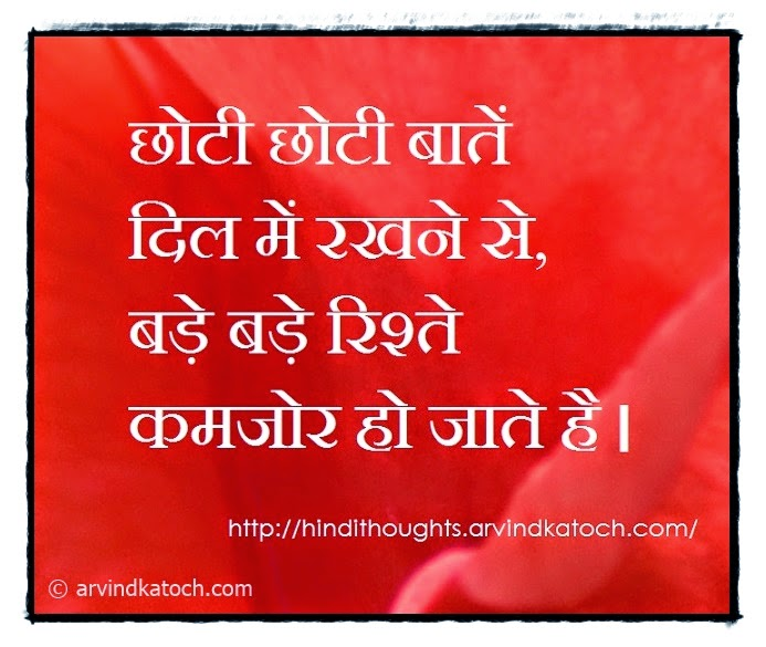 Heart, Relationship, Weak, Hindi Thought, Quote