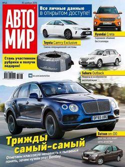 Читать онлайн журнал<br>Автомир (№46 ноябрь 2016)<br>или скачать журнал бесплатно