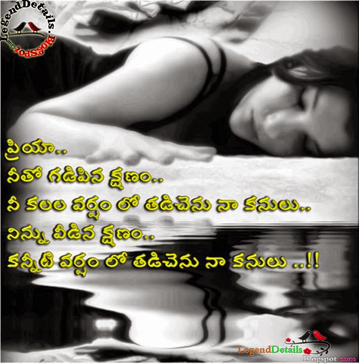 Love Feeling Quotes In Telugu: New Telugu Heart Breaking Love Quotes