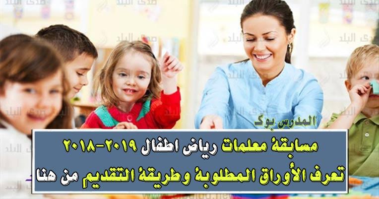 مسابقة معلمات رياض اطفال