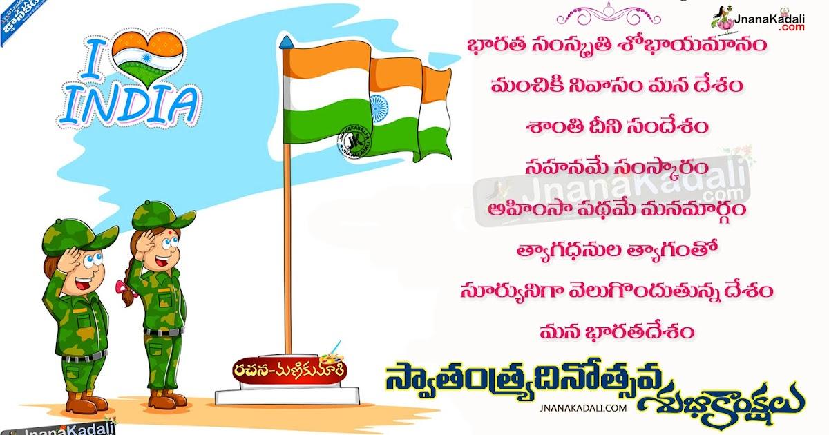 Bharat mata poems in telugu language