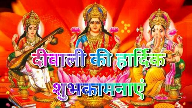 Latest Happy Diwali Wishes in Hindi 2021| Diwali poojan,Diwali Messages,greeting cards,