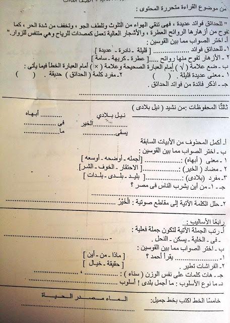 ورقة امتحان اللغة العربية للصف الثالث الابتدائى الترم الثانى 2016 ادراة العجمى اسكندرية