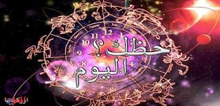 الأبراج اليوم الأحد 16-9-2018 حظك اليوم كارمن شماس