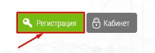 Регистрация в IQPrime