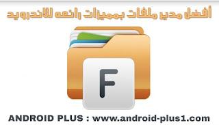 تحميل افضل مدير ملفات بمميزات رائعه مجانا للاندرويد، افضل مدير ملفات للاندرويد، تحميل file manager، تنزيل file manager، تطبيق ادارة الملفات، افضل متصفح ملفات للاندرويد، مدير ملفات يدعم، مدير ملفات للاندرويد عربي، تحميل مدير الملفات للموبايل، متصفح الملفات، متصفح ملفات، مدير ملفات، مدير الملفات، للاندرويد، اخر اصدار، تحميل، تنزيل، افضل تطبيقات ادارة الملفات، مدير ملفات ftp، تحميل برنامج file manager للاندرويد، file manager تحميل