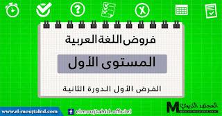 فروض اللغة العربية الأولى للدورة الثانية الأول ابتدائي
