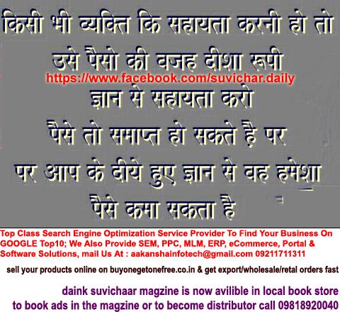 Hindi Suvichar Suvichar In Hindi Shubh Vichar News Update