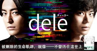dele_預覽圖