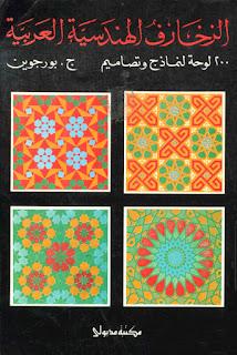 كتاب الزخارف الهندسية العربية - ج. بورجوين