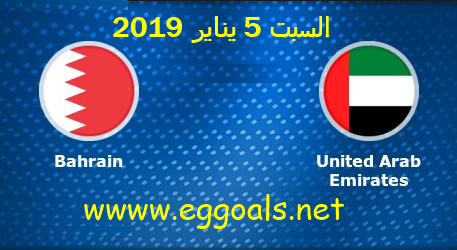 موعد وتوقيت مباراة  الإمارات والبحرين فى افتتاح كأس الامم الاسيوية 2019