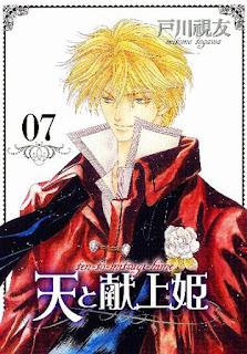 [戸川視友] 天と献上姫  第01-05巻