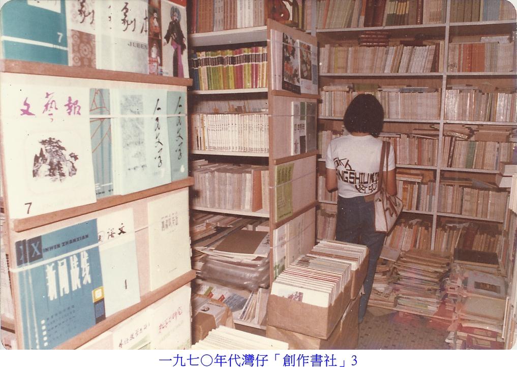 香港書店: 「二樓」書店