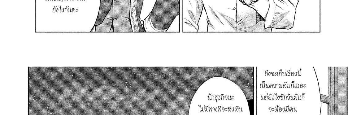 อ่านการ์ตูน Henkyou no Roukishi - Bard Loen ตอนที่ 8 หน้าที่ 22