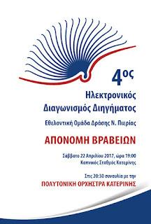 Λήξη του 4ου Ηλεκτρονικού Διαγωνισμού Διηγήματος με συναυλία της Πολυτονικής Ορχήστρας Κατερίνης