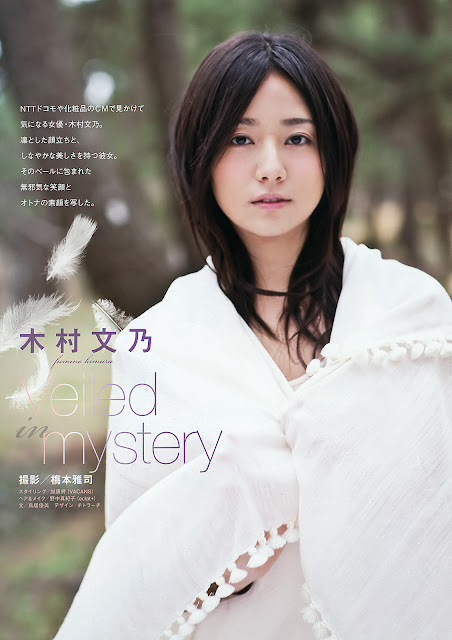 Fumino Kimura 木村文乃 Big Comic Spirits No 9 2012 Photos