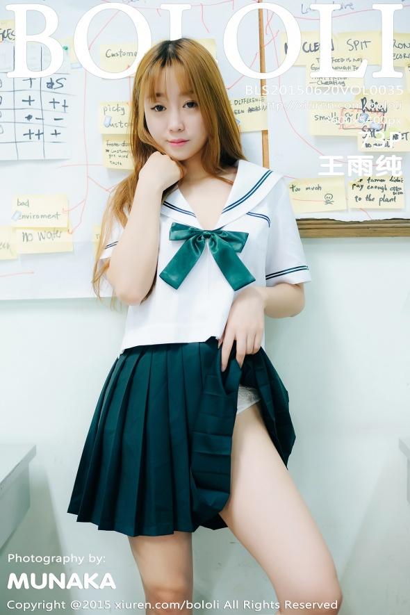 BOLOLI VOL.35 Model: 王语纯