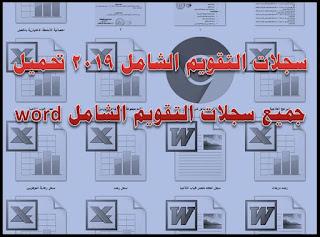 سجلات التقويم الشامل 2019 تحميل جميع سجلات التقويم الشامل word لجميع المراحل