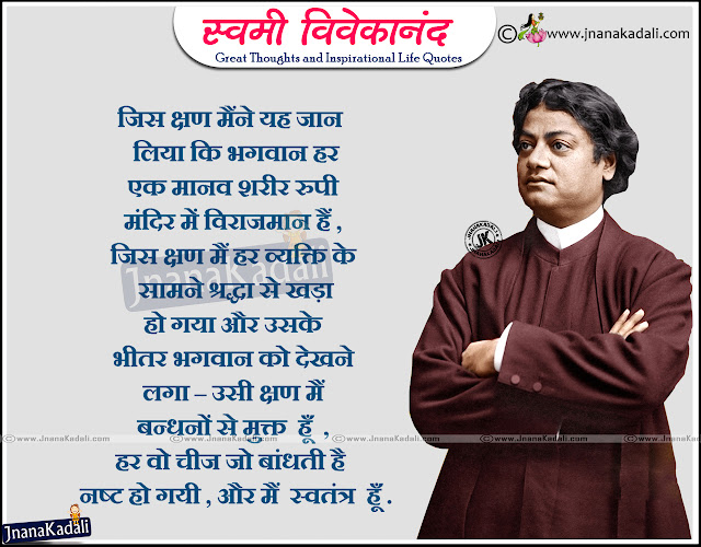 50 Inspiring and Motivational Quotes of Swami Vivekananda,best inspirational quotes by Swami Vivekananda,Swami Vivekananda Quotes - BrainyQuote,Top ten famous quotes of Swami Vivekananda,swami vivekananda wallpaper - Inspiring Quotes,Swami Vivekananda Quotes, Sayings, Motivational Images,swami vivekananda motivational quotes wallpapers,Swami Vivekananda's Biography Quotes and Wallpapers