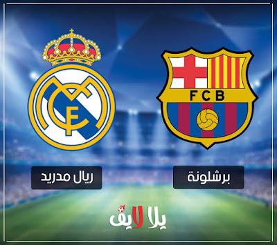 مشاهدة مباراة ريال مدريد وبرشلونة بث مباشر اليوم حصري بدون تقطيع في كاس ملك اسبانيا